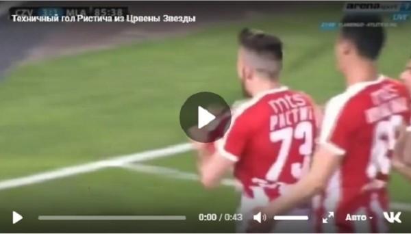 Мастерский гол полузащитника Црвены Звезды