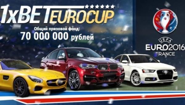 Составь прогноз на ЧЕ-2016 и получи главный приз от 1xbet Mercedes