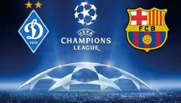 Динамо Киев – Барселона.