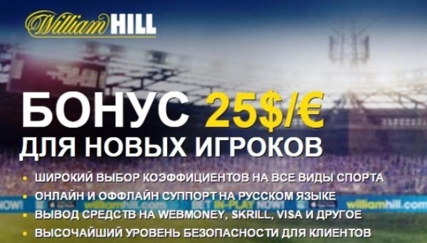 William Hill.