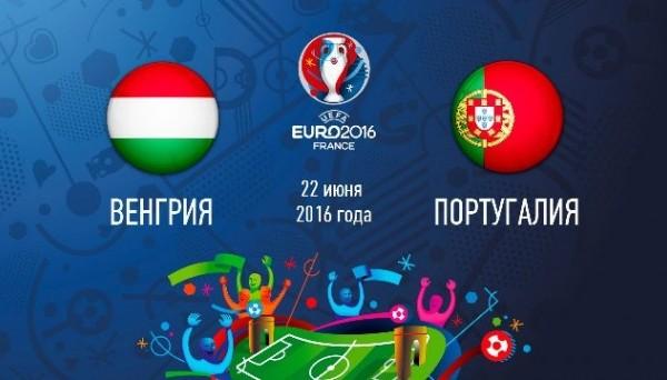 Венгрия – Португалия.