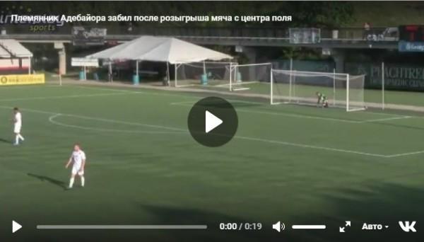 Племянник Адебайора забил после розыгрыша мяча с центра поля