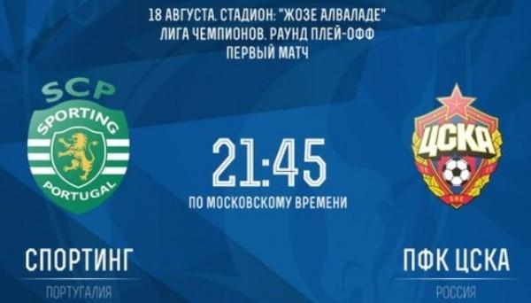 Спортинг – ЦСКА.