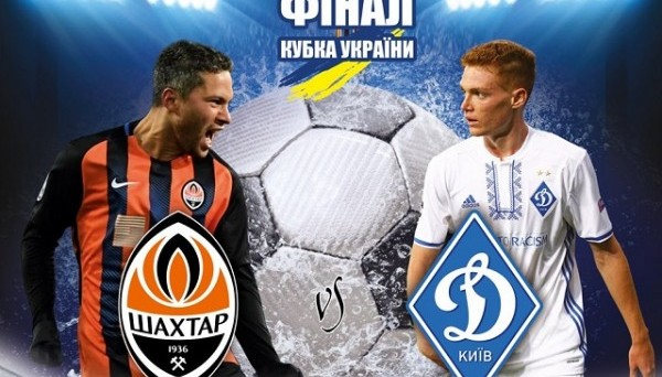 Динамо – Шахтер прогноз на финал Кубка Украины (9.05.2018)