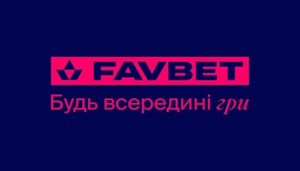 Букмекерская контора FavBet (Фавбет)