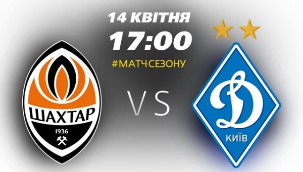Шахтер – Динамо Киев.