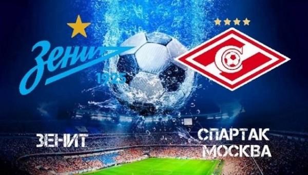 Прогноз на матч Зенит - Спартак (6.08.2017)
