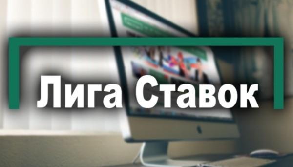 БК Лига Ставок.