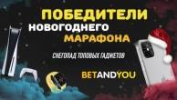 Победители Новогоднего Марафона от BETANDYOU!