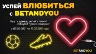 Акция ко Дню Святого Валентина от Betandyou