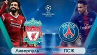 Ливерпуль – ПСЖ прогноз и ставки на матч