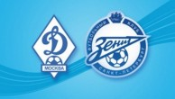 Динамо – Зенит.