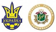 Украина – Латвия.