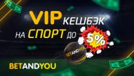 VIP кешбэк спорт - новый бонус от БК Betandyou