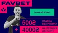 Фавбет бонус 4000 гривен.