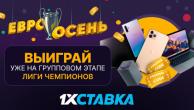 1xСтавка запустила к старту Лиги чемпионов акцию «Евроосень»