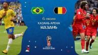 Прогноз на матч Бразилия – Бельгия (6.07.2018)