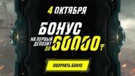 Париматч бонус 60 000 тенге.