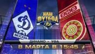 Динамо – Уфа.