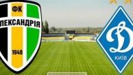 Александрия – Динамо-2. Фото football.ua