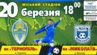 Тернополь – Николаев. Фото fc.ternopil.ua