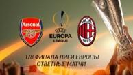 Арсенал - Милан.