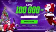Выиграй 100 000 грн вместе с Фан Спорт!