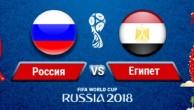 Россия – Египет